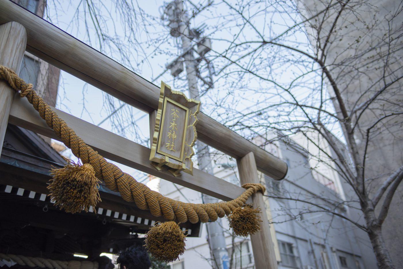 茶ノ木神社04