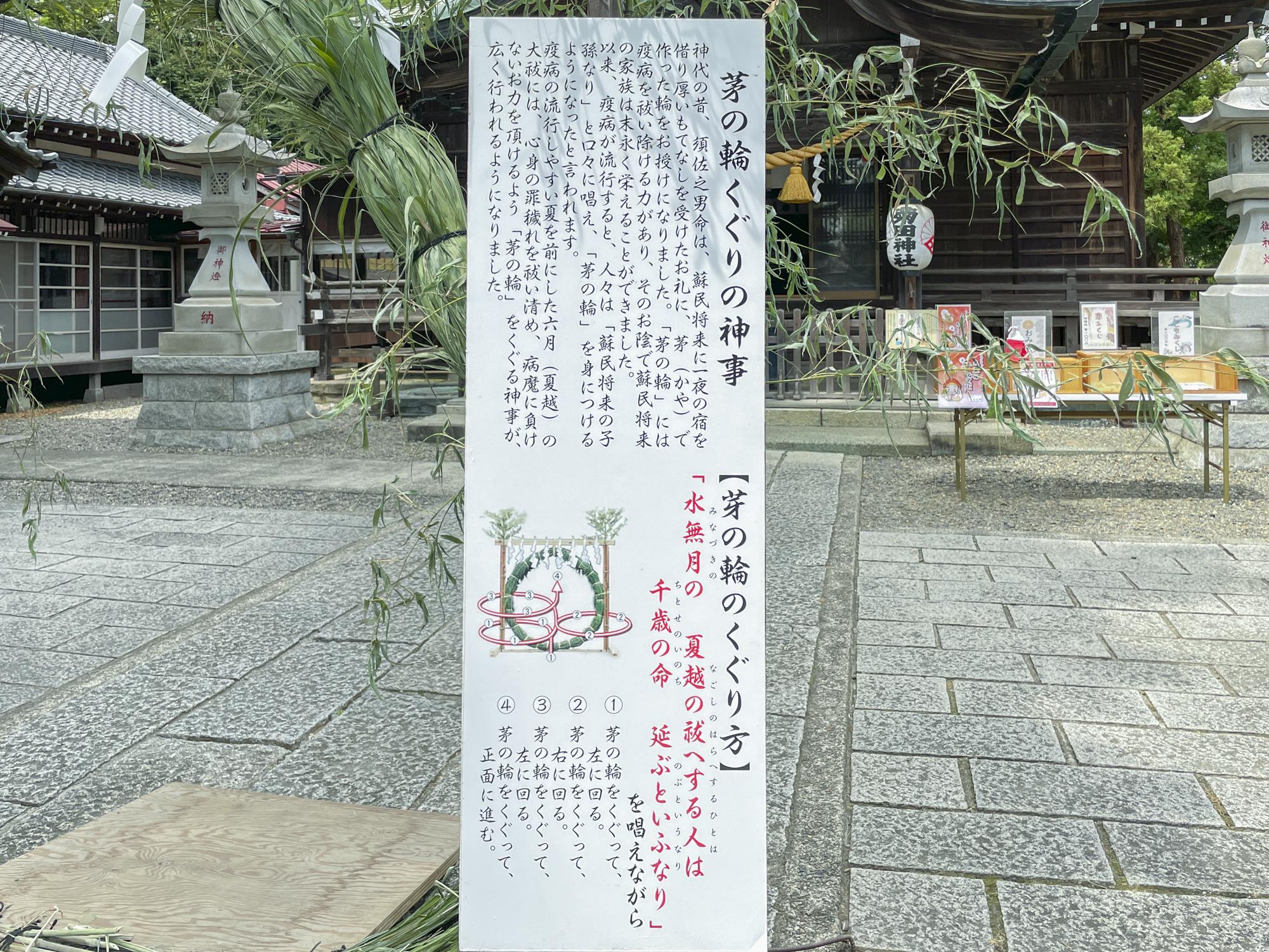 菊田神社_02